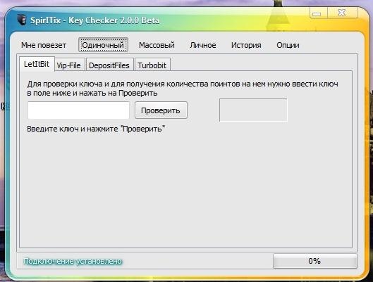 Скачать: Под ключ 11 (декабрь 2011) TurboBit DepositFiles.